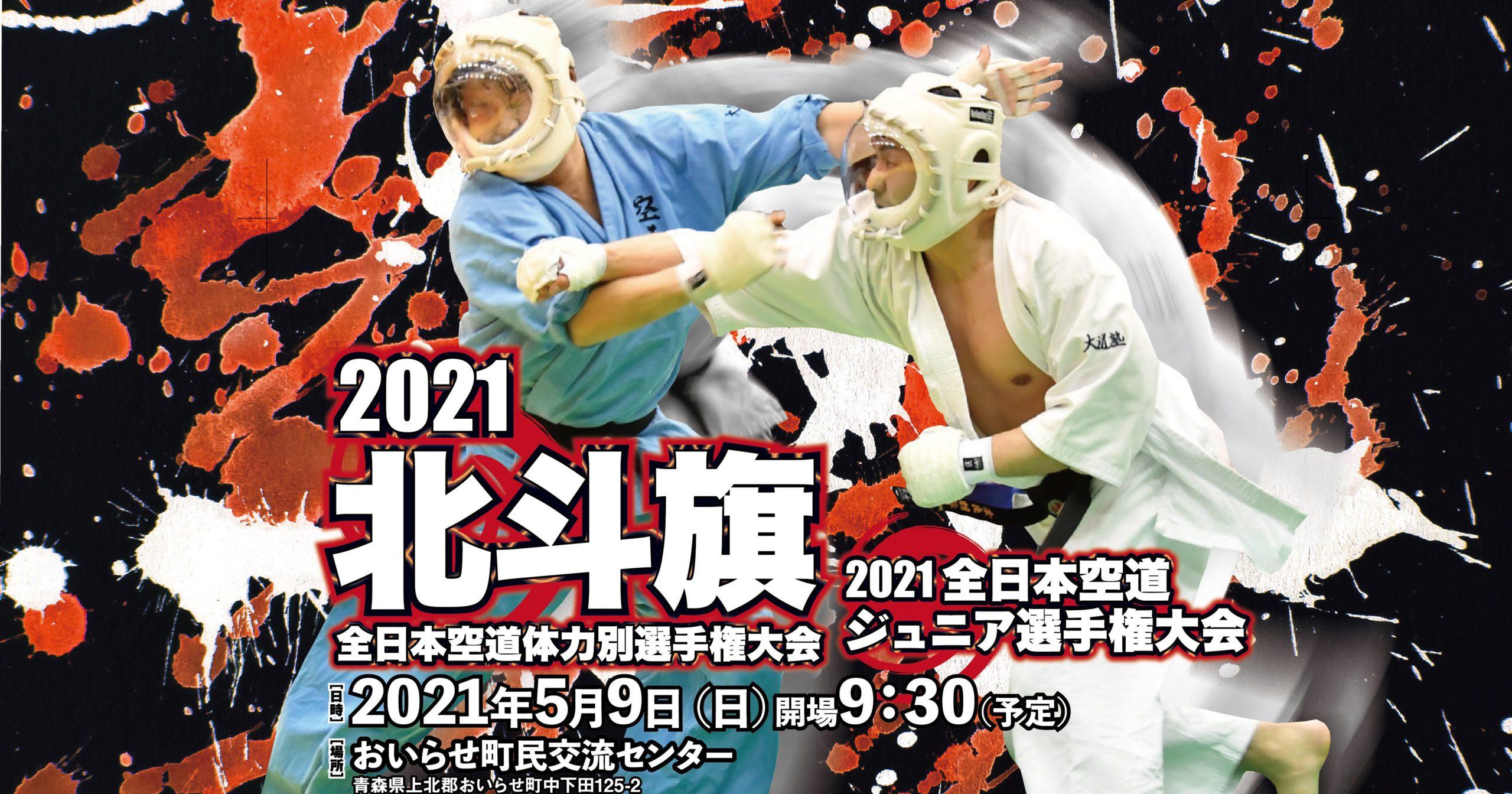 2021北斗旗 全日本空道体力別選手権大会