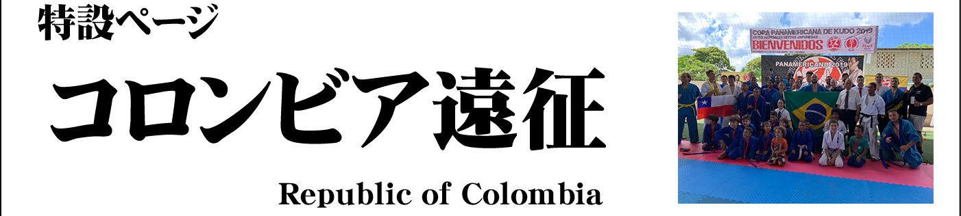 コロンビア遠征